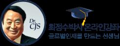 최정수박사 온라인강좌